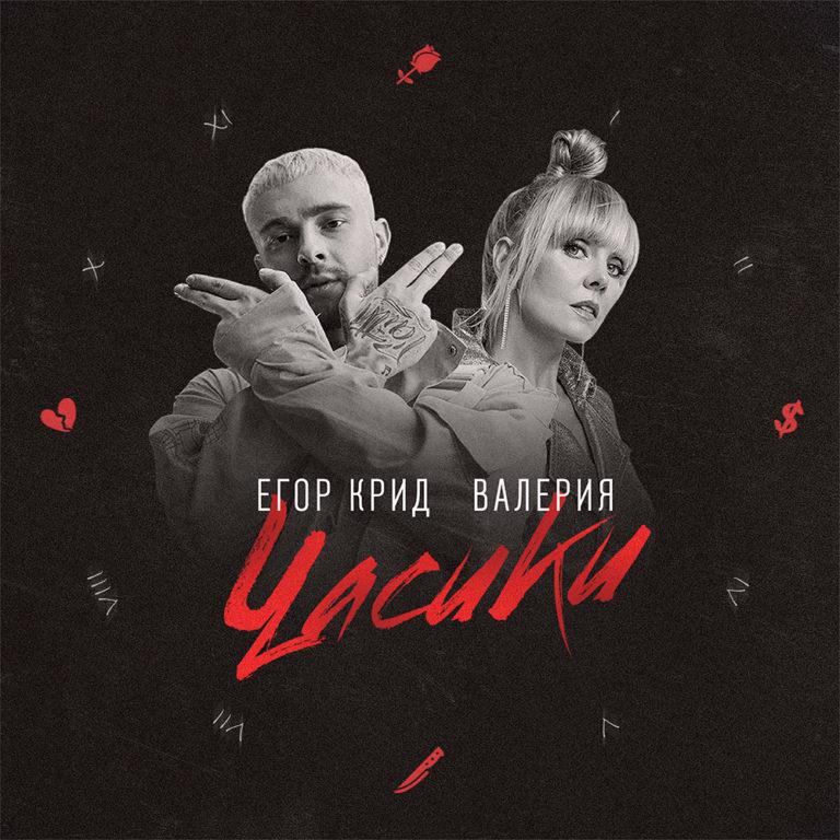 Егор Крид & Валерия