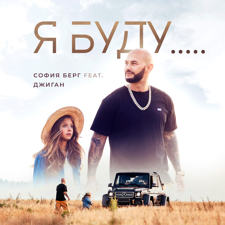 София Берг feat. Джиган — Я Буду…